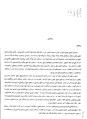 فرهنگ آبادیهای کشور - سنندج.pdf