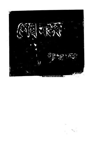 File:শেষ সপ্তক-রবীন্দ্রনাথ ঠাকুর.djvu