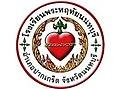 โรงเรียนพระหฤทัยนนทบุรี 2014-03-26 17-47.jpg