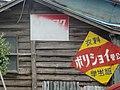 マルフク看板 宮城県宮城郡松島町高城字町 - panoramio.jpg