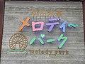 メロディーパークの看板.jpg