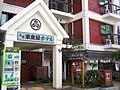上野 東金屋ホテル (44298129).jpg