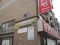 南京铁心桥春园路 - panoramio - 东京村子 (3).jpg