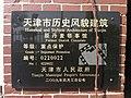 原丹麦驻天津领事馆铭牌.jpg