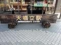 天橋立駅 - panoramio.jpg