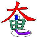 奄 倉頡字形特徵.jpg