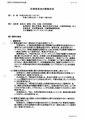 定例委員会の開催状況(平成28年3月17日警察庁).pdf