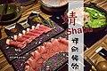 新北-婧 Shabu (30875447185).jpg