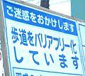 歩道バリアフリー化工事標識.jpg