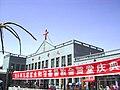 永和窑基督教堂 - panoramio.jpg