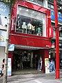 西門町走一圈 - panoramio - Tianmu peter (129).jpg