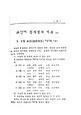 조선어 철자법의 기초(4).pdf