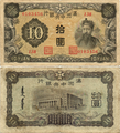 10 Yuan - The Central Bank of Manchuria.png