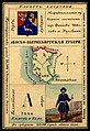 1856. Card from set of geographical cards of the Russian Empire 002.jpg