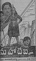1958-Mahadevi.jpg