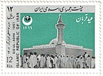 "1987 ""Eid ul-Adha"" stamp of Iran.jpg"