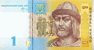 Vladimir the Great - Vladimir the Great portrait on obverse ₴1 bill circa 2006