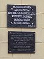 2004-es emléktáblák a volt zsinagóga falán, 2017 Kisvárda.jpg