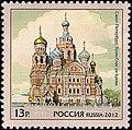 2012. Марка России 1608m.jpg