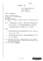 20160422 ROC-EDU 臺教人(三)字第1050049488E號函.pdf