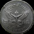 25 satang 1946, Thailand (reverse).png