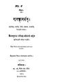 4990010057133 - Byabasthasarbasshwa Ed. 4th, Bhattacharjya, Nandakumar Kabiratna, 166p, Religion, bengali (1879).pdf