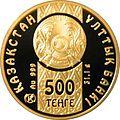 500 tenge Bars gold a.jpg