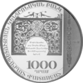 AM 1000 dram Ag 2010 Horenatsi a.png