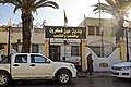 APC Ain Fakroun مقر بلدية عين فكرون.jpg