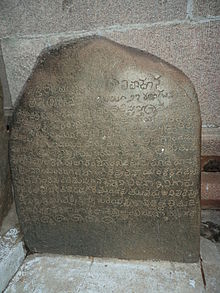A stone inscription 1 at Kadiri Temple.JPG