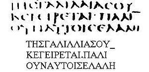 Codex Sinaiticus - John 7:52–8:12 without the pericope 7:53–8:11 in Sinaiticus