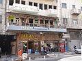 Alsa'adah Street. King Fisal I Square, Amman 57.JPG