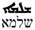 AramaicShlama.png
