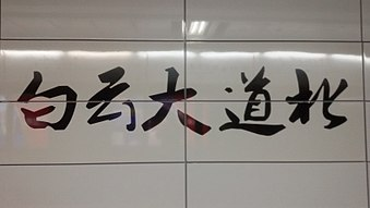 Baakwan Avenue Station WORD.jpg