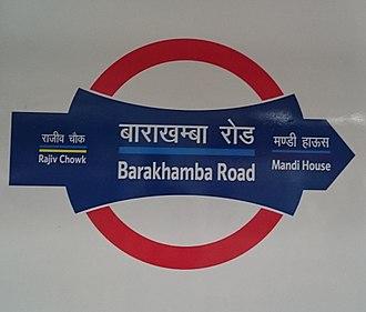 Barakhamba Road metro station - Barakhamba Rd. Metro St. Sign board
