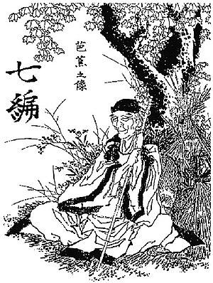 Oku no Hosomichi - Bashō by Hokusai