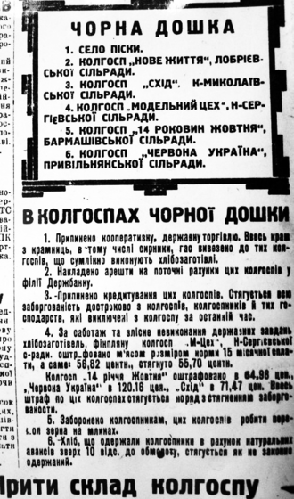 "Blackboards (Soviet policies) - A ""Blackboard"" published in the newspaper ""Under the Flag of Lenin"" in January 1933 — a ""blacklist"" identifying specific kolhozes and their punishment in the Bashtanka Raion, Mykolayiv oblast, Ukraine."