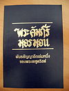 Book of Mormon (in Thai).jpg