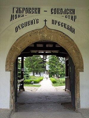 Sokolski Monastery - Image: Bulgaria Sokolski manastir 01
