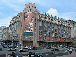 The Central Department Store (TsUM) on the Khr...