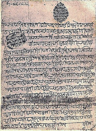 Sambhaji - WatanPatra, grant document, by Chh. Sambhaji