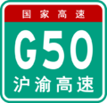 China Expwy G50 sign with name.png