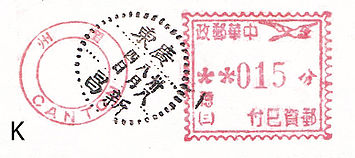 China stamp type BA2K labeled.jpg
