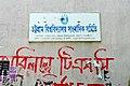 Chittagong University Journalists' Association (01).jpg