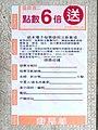 Cosmed Baifu Store e-invoice 20160502 rear.jpg