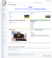 Cree Wikipedia screenshot.png