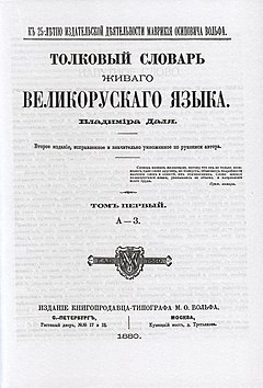 Free Encyclopedia Russian Language Edition 20