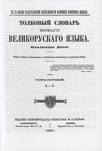 словарь в и даля - фото 2