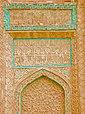 Details of exterior of Momine Khatun mausoleum (1).jpg
