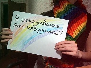 Ярославской и в костромской области закона ограничивающих права секс меньшинств